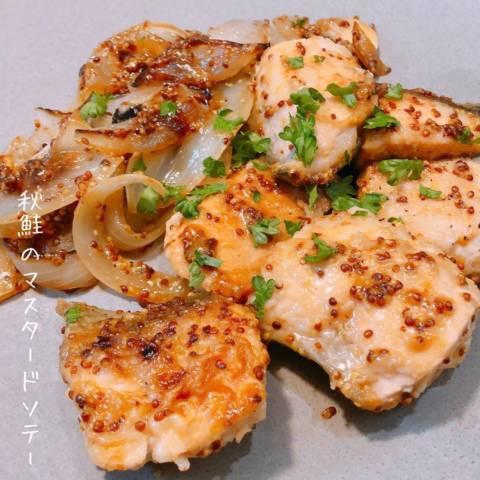 秋鮭のマスタードソテー