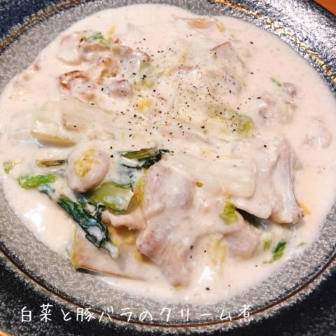 白菜と豚バラのクリーム煮