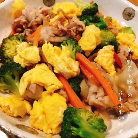 彩り野菜と豚肉のふわふわ卵炒め