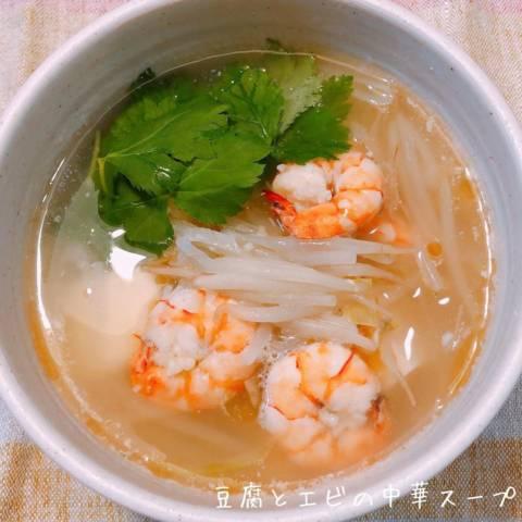 豆腐とエビの中華スープ